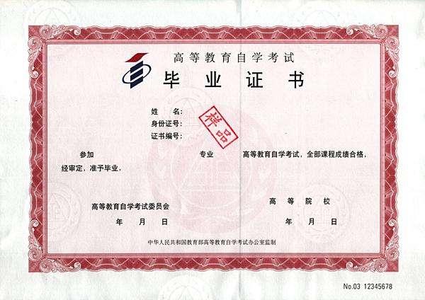 深圳2019年自考招生专业汇总