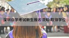 深圳自学考试新生报名须知-取得学位