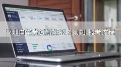 深圳自学考试新生报名须知-报考流程