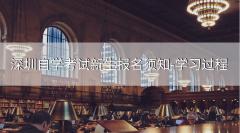 深圳自学考试新生报名须知-学习过程