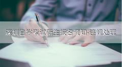 深圳自学考试新生报名须知-违规处理