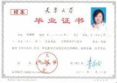 2014年网络学历教育天津大学招生简章_远程教育学